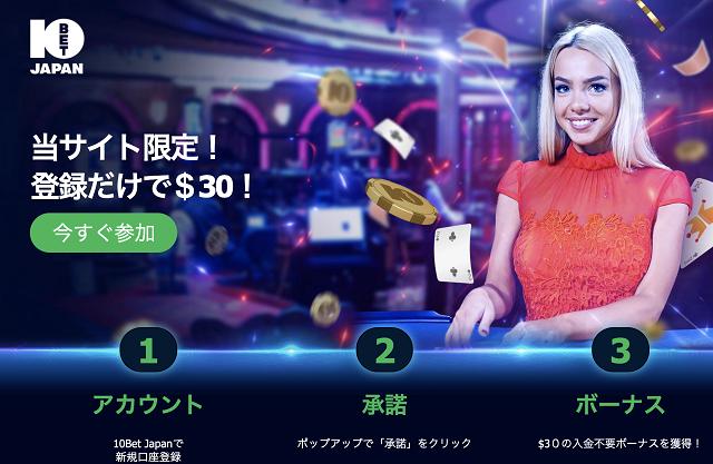 10Bet Japanで入金不要ボーナスをもらう方法は?