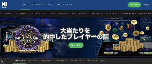 出金が早いカジノ 4位 10Bet Japan