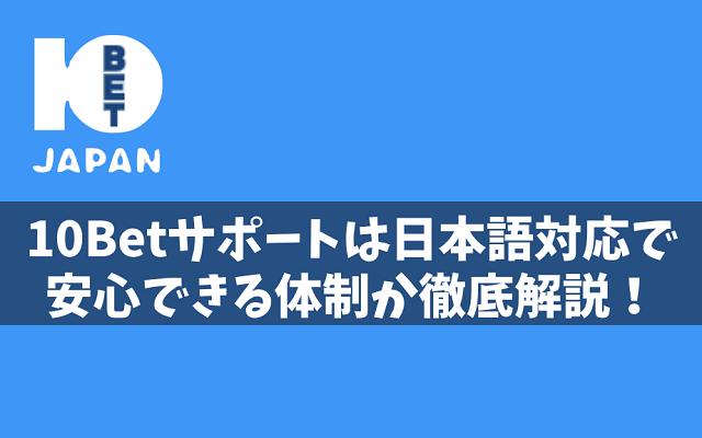 10Betサポートは日本語対応で安心できる体制か徹底解説!
