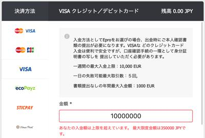 10Betのクレジットカード・デビットカード VISA(ユーロ)の入金上限金額は?