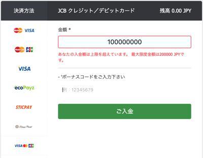 10Betのクレジットカード(デビットカード)のJCB・VISA・Mastercard入金上限金額は?