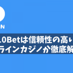 10Betは信頼性の高いオンラインカジノか徹底解説!