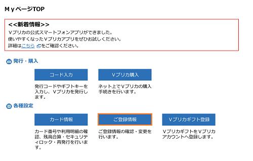 Vプリカ 10BetJapan入金の流れ1
