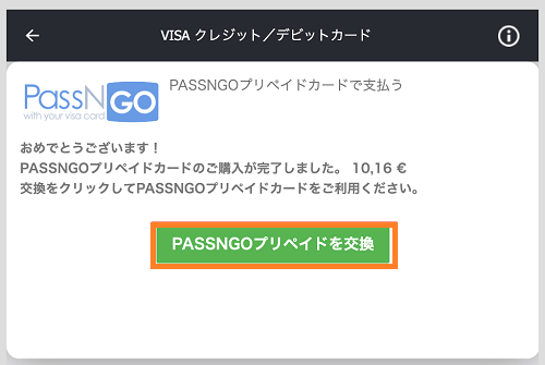 Vプリカ 10BetJapan入金の流れ4