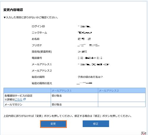 Vプリカ ニックネーム変更方法5