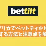 Vプリカでベットティルトに入金する方法と注意点を解説