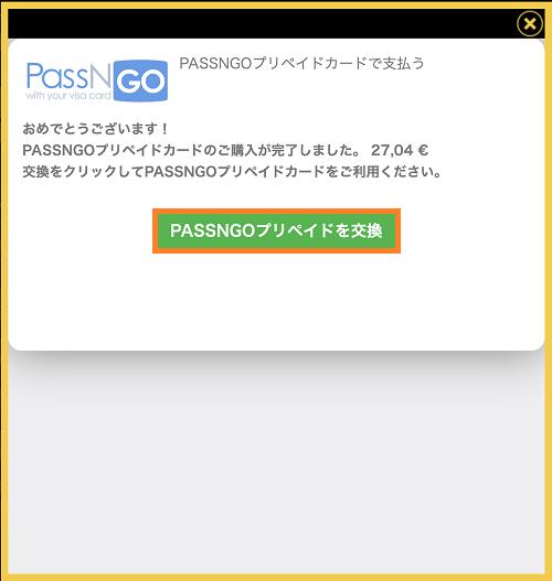 エンパイアカジノ Vプリカ入金方法 その4