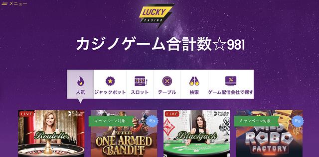 Vプリカ入金対応のラッキーカジノ