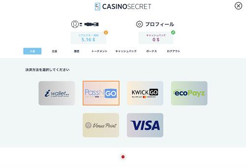 カジノシークレット Vプリカ入金方法 2