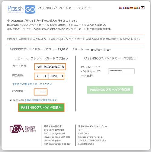 カジノシークレット Vプリカ入金方法 4