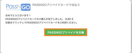 Vプリカ ギャンボラ入金方法 その6
