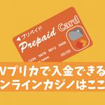 Vプリカ プリペイドカード入金対応オンラインカジノランキング