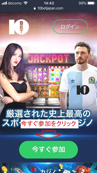 10Bet Japan 新規会員登録方法 スマホ1