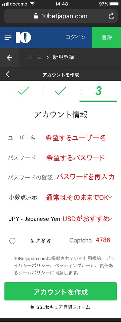 10Bet Japan 新規会員登録方法 スマホ4
