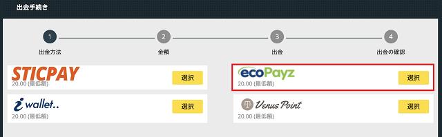 ecoPayzの最低出金額と出金上限金額は?