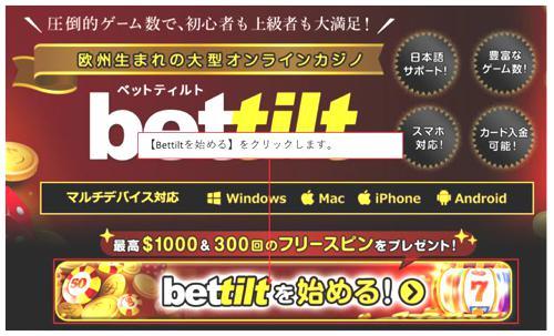 ベットティルト 登録方法 パソコン1