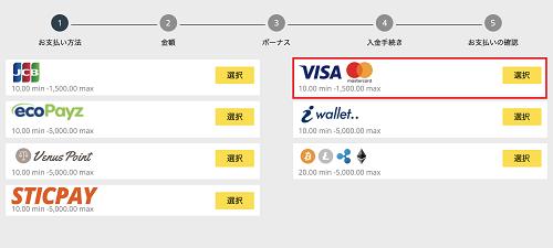 VISA / Masterカードの最低入金額と入金上限金額は?