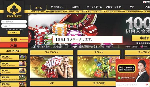 エンパイアカジノ登録方法 パソコン その2