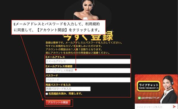 エンパイアカジノ登録方法 パソコン その3