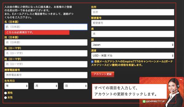 エンパイアカジノ登録方法 パソコン その4