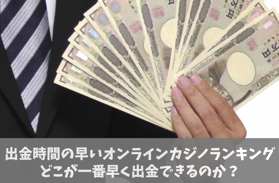 出金早いオンラインカジノまとめ│ビットコインや仮想通貨がおすすめ