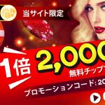 2020年6月30日まで│パイザカジノで現金チップ2000円プレゼント