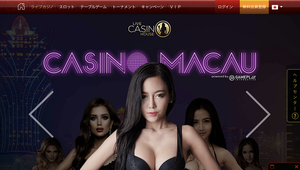 出金時間が早いカジノ 5位 ライブカジノハウス