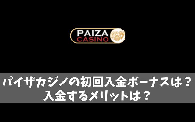 パイザカジノに初回入金ボーナスはある?入金するメリットは?