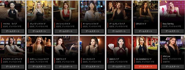 エルドアカジノはライブゲーム満足度No1でライブカジノ提携数も業界トップクラス
