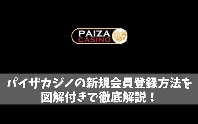 パイザカジノの新規会員登録方法を図解付きで徹底解説!