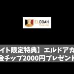 当サイト限定キャンペーン│エルドアカジノで現金チップ2000円プレゼント