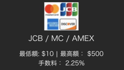 ライブカジノハウス クレジットカード(JCB・MC・AMEX)の最低入金額と入金上限金額は?