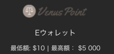 ライブカジノハウス ヴィーナスポイント(VenusPoint)の最低入金額と入金上限金額は?