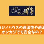 ライブカジノハウスの違法性や適法性は?オンカジでも安全なの?