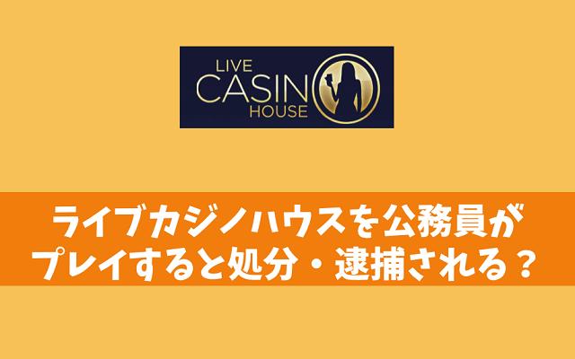 ライブカジノハウスを公務員がプレイすると処分・逮捕される?