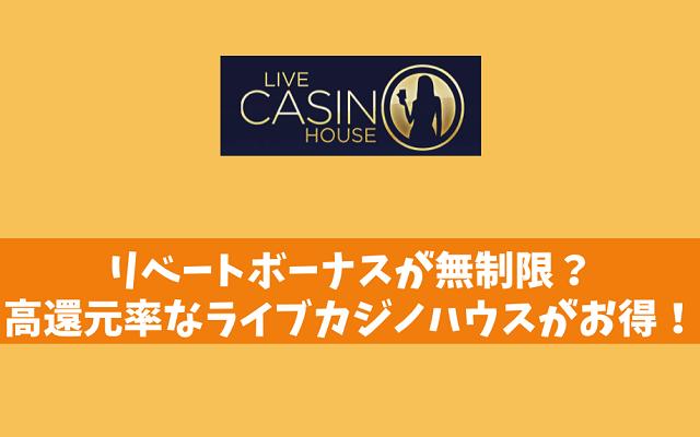 リベートボーナスが無制限?高還元率なライブカジノハウスがお得!
