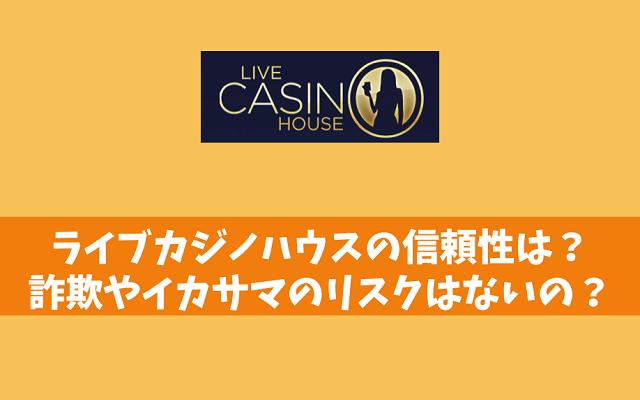 ライブカジノハウスの信頼性は?詐欺やイカサマのリスクはないの?