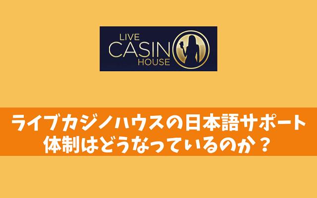ライブカジノハウスの日本語サポート体制はどうなっているのか?