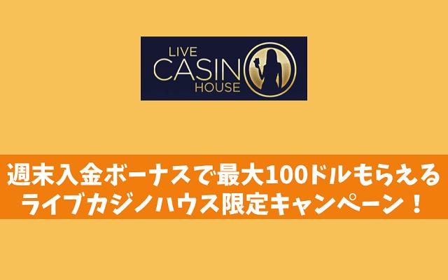 週末入金ボーナスで最大100ドルもらえる│ライブカジノハウス