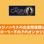 ライブカジノハウスの出金限度額は低い?ハイローラー不向きか?