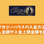 ライブカジノハウスの入金方法は?最低入金額や入金上限金額も紹介!
