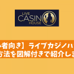 【初心者でもわかる】ライブカジノハウスの登録方法を図解付きで紹介します!