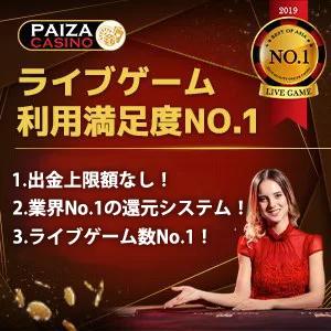 パイザカジノ ライブゲーム満足度No1バナー