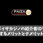 パイザカジノの紹介者IDを登録するメリットとデメリットは?