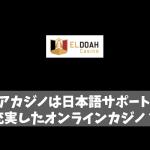 エルドアカジノは日本語サポート体制が充実したオンラインカジノ?