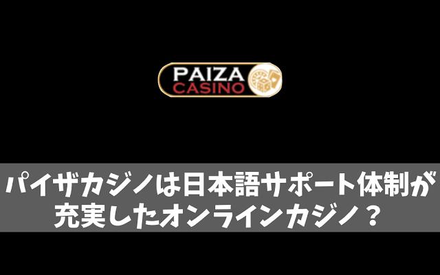パイザカジノは日本語サポート体制が充実したオンラインカジノ?