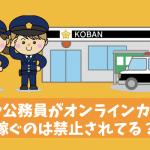 警察や公務員がオンラインカジノのプレイで稼ぐのは禁止されてる?