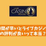 出金時間が早いとライブカジノハウスの評判が良いって本当?