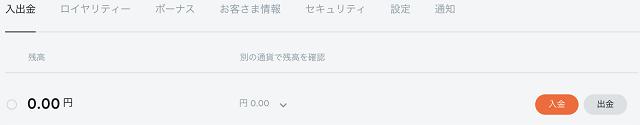 ビットカジノ 日本円の最低入金額と入金上限金額は?