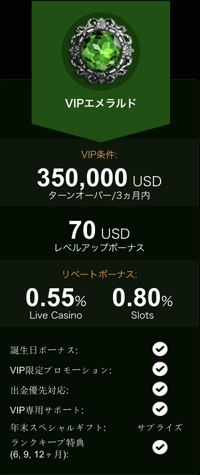 ライブカジノハウスのVIP エメラルドのVIP会員昇格条件と特典は?
